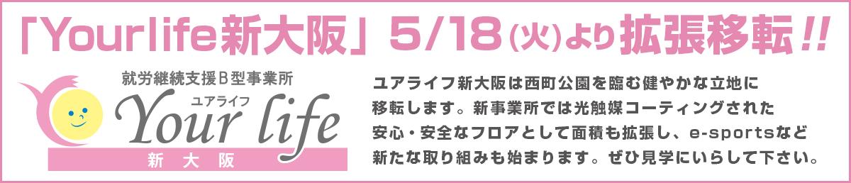 就労継続支援B型事業所Yourlifeユアライフ新大阪が移転します