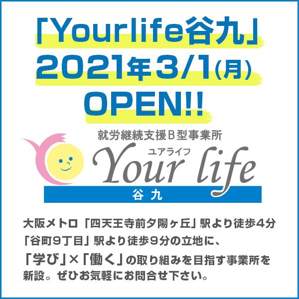 大阪市天王寺区の就労継続支援B型事業所Yourlifeユアライフ谷9